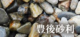 豊後砂利<原鉱業株式会社>