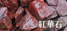 紅華石<原鉱業株式会社>